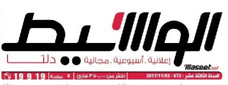 جريدة وسيط الدلتا عدد الجمعة 2017/11/03 م