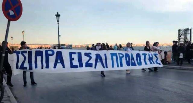 Θεσσαλονίκη: Έγραψαν σε πανό «Τσίπρα είσαι προδότης και ανεπιθύμητος» - Τους συνέλαβαν αμέσως (βίντεο)