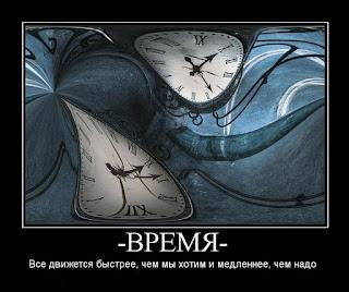 свойство движения времени