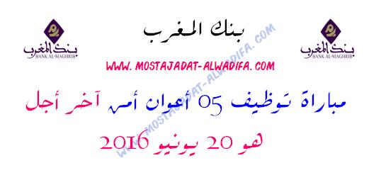 بنك المغرب مباراة توظيف 05 أعوان أمن آخر أجل هو 20 يونيو 2016