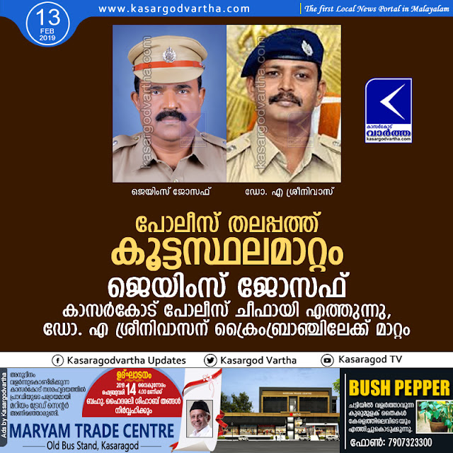 Police, SP, Kasaragod, News, Top-Headlines, Police Chief, James Joseph appointed as Kasaragod SP.