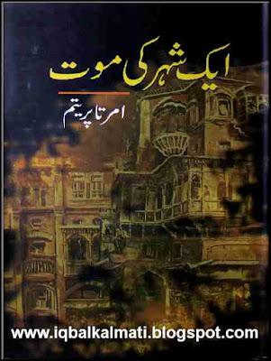 Aik Shahar Ki Maot by Amrita Pritam Afsanay