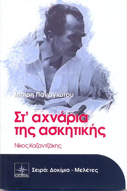 """Παρουσίαση μελέτης """"Στ΄ αχνάρια της Ασκητικής του Νίκου Καζαντζάκη"""" στον Προοδευτικό Σύλλογο Ναυπλίου """"Ο ΠΑΛΑΜΗΔΗΣ"""""""