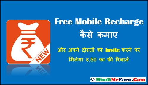 Free Mobile Recharge Kaise Earn Kare