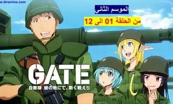 Gate S02 مجمع مشاهدة وتحميل جميع حلقات البوابة الموسم الثاني من الحلقة 01 الى 12