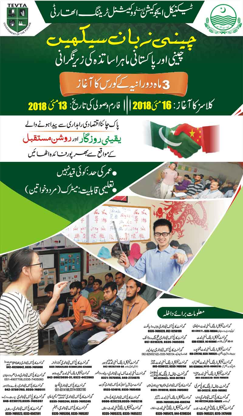Full Ad for Chinese Language Courses May 2018 in TEVTA Institutes Punjab