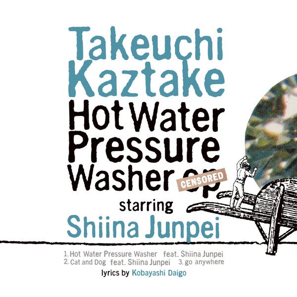 [Single] タケウチカズタケ - Hot Water Pressure Washer (2016.04.13/RAR/MP3)