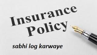 Insurance policy (Bima) kya hai details