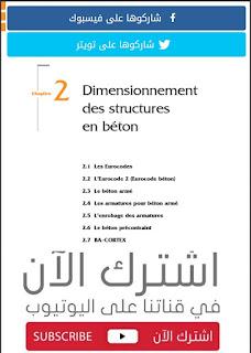 Calcul des élément de structures bâtiment en béton armé