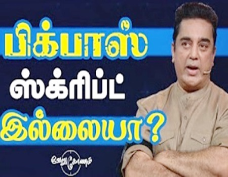 BIG CONCEPT | Bigg Boss Tamil