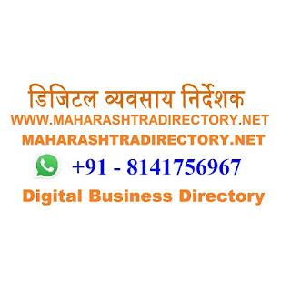 8141756967 MAHARASHTRA DIRECTORY MAHARASHTRADIRECTORY.NET MAHARASHTRA YELLOW PAGES