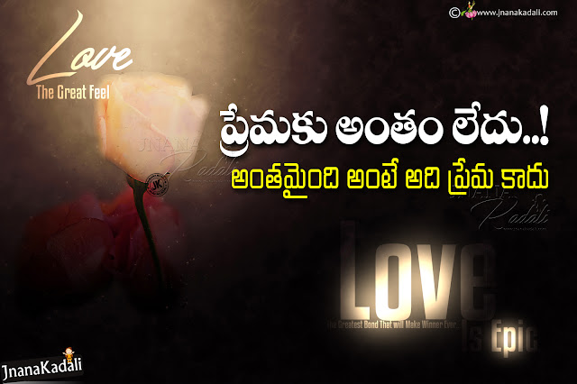 telugu love greatness quotes, meaning of love in telugu, best love messages in telugu