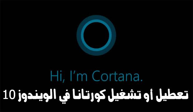 تعطيل أو تشغيل كورتانا في الويندوز 10