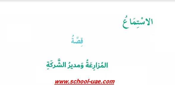 حل درس المزارعة ومدير الشركة لغة عربية الصف السادس الفصل الثانى 2020مناهج الامارات