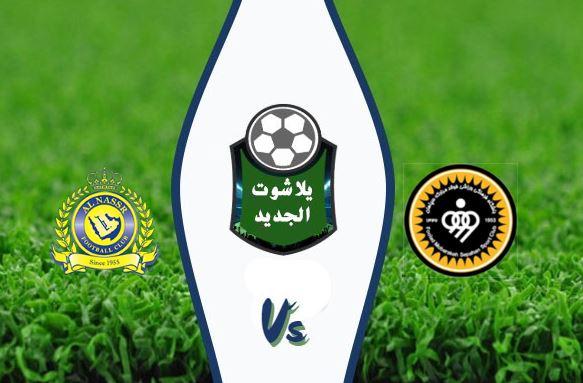 نتيجة مباراة النصر وسباهان اصفهان اليوم الثلاثاء 15 سبتمبر 2020 دوري ابطال اسيا