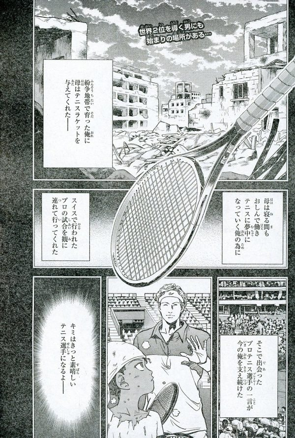 New Prince of Tennis 223 JP