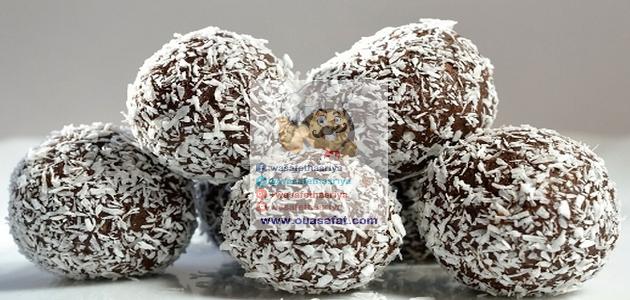 كرات الشوكولاطة وجوز الهند