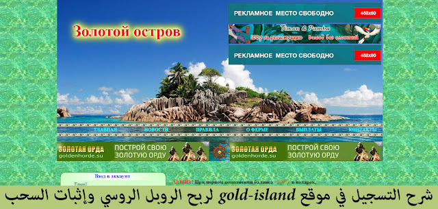 شرح التسجيل في موقع gold-island لربح الروبل الروسي وإثبات السحب
