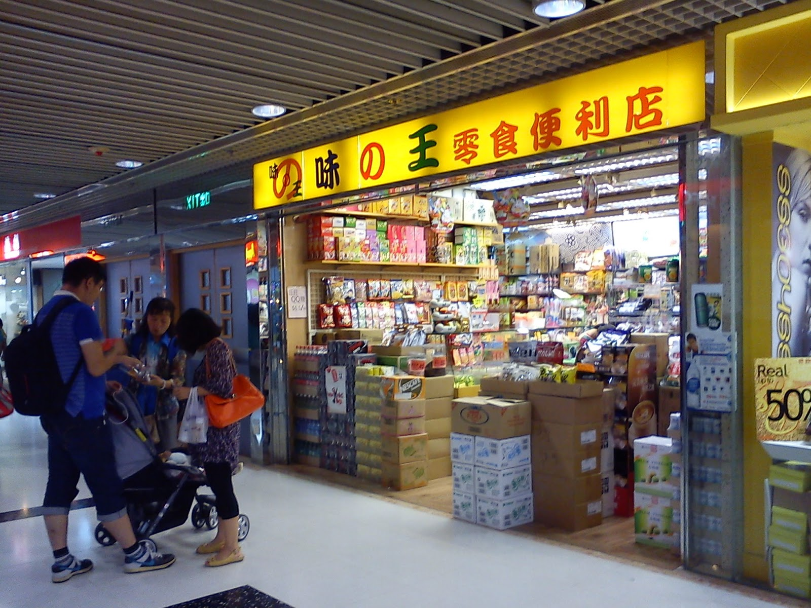 Grassroots O2: 巡視業務.領匯.天澤商場 @2013-08-24