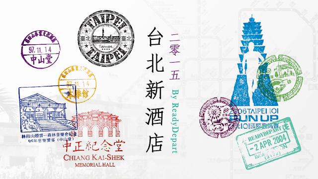 【台北】新開張酒店推介2015 大整合!
