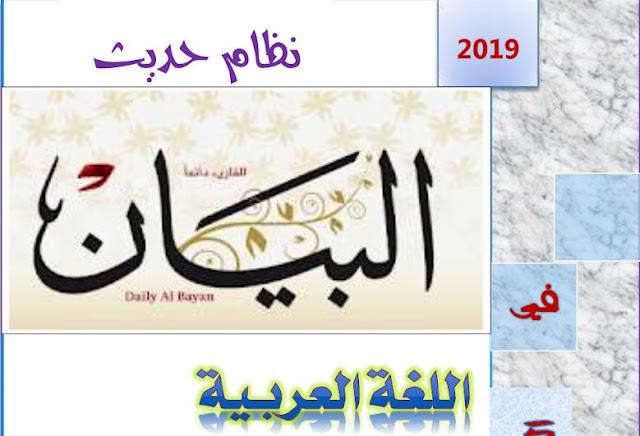 مراجعة اللغة العربية اولي ثانوي ترم ثاني