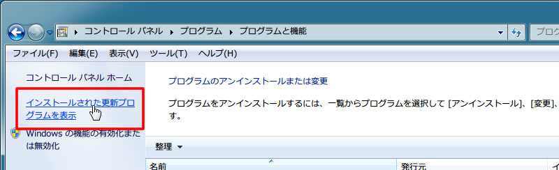 【Windows 7】更新プログラムのアンインストール 2
