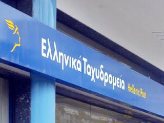 ΕΡΩΤΗΣΗ Προς τους Υπουργούς Υποδομών, Μεταφορών και Δικτύων και Οικονομικών-Θέμα: Να μην ανασταλεί η λειτουργία του καταστήματος των ΕΛ.ΤΑ. στο Δισπηλιό Καστοριάς.