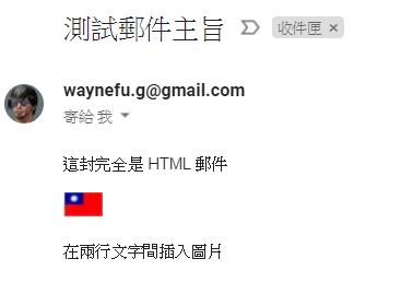 gmail-api-insert-image-html-google-apps-script-4.png-使用 Gmail API 讓郵件插入圖片及 HTML﹍Google Apps Script 障礙排除 + 實作範例