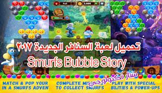 تحميل لعبة السنافر الجديدة  Smurfs Bubble Story 2017  مهكرة
