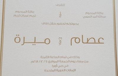 خبر زفاف المحامي امارتي مشهور عصام التميمي من ميرة تريم