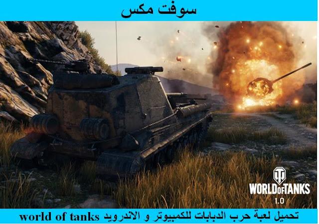 تحميل لعبة حرب الدبابات للكمبيوتر والاندرويد مجانا برابط ميديا فاير download world of tanks games