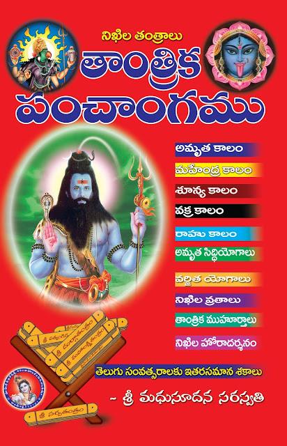 తాంత్రిక పంచాంగం | Tantrika Panchangam | GRANTHANIDHI | MOHANPUBLICATIONS | bhaktipustakalu