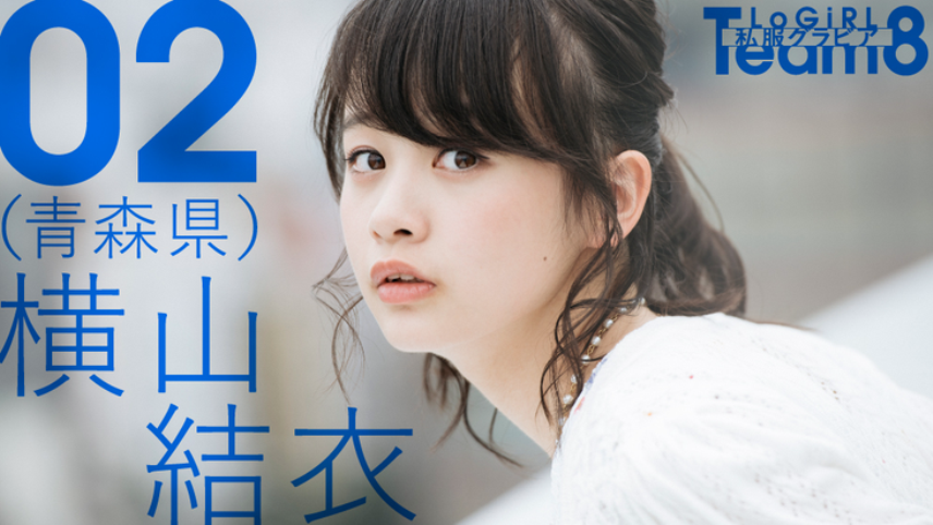 Yokoyama Yui 横山結衣, Nakano Ikumi 中野郁海 AKB48, Daily LoGiRL 2016