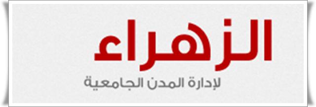 مواعيد التقديم للمدن الجامعيه للعام 2016 - 2017 نظام الزهراء للمدن الجامعيه alzahraa.mans