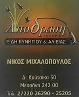 Απόδραση είδη κυνηγίου & Αλιείας Νίκος Μιχαλόπουλος