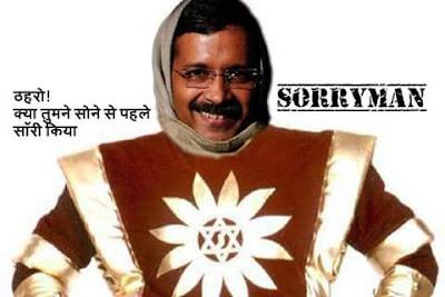 Funny Jokes on Arvind Kejriwal ki Maafi
