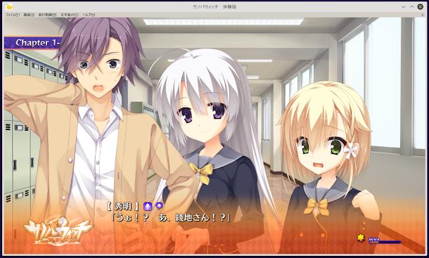 Linux環境でも、ゲーム中のBGMや会話のボイスは再生されます。エロゲー、サノバウィッチのゲーム画面