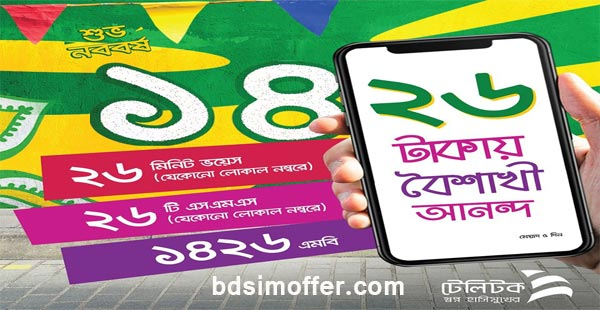 Teletalk Pohela Boishakh Offer 1426