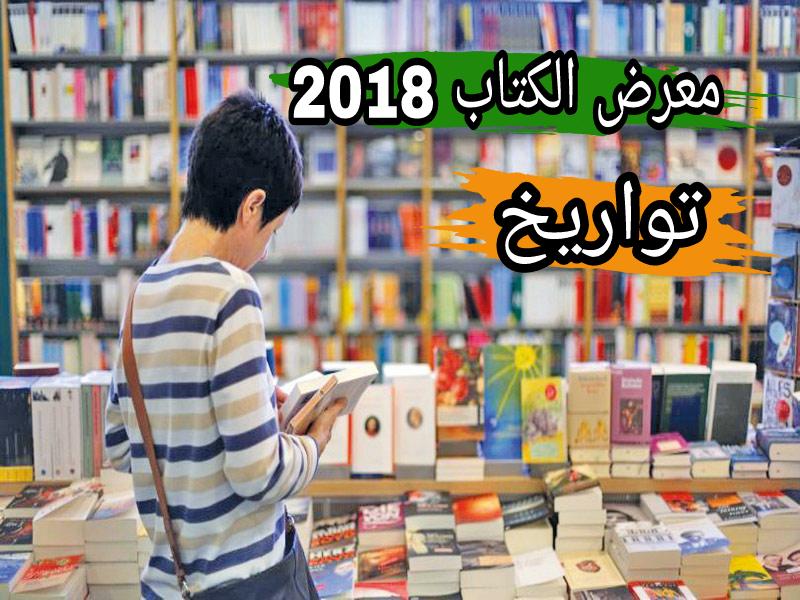 أهم معارض الكتاب العالمية و العربية لسنة 2018