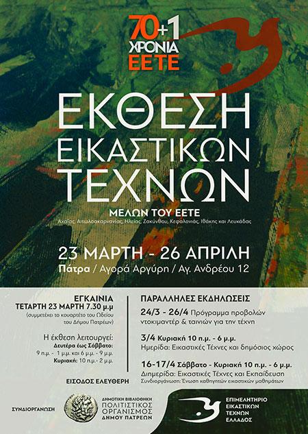 Έκθεση:  70+1 χρόνια ΕΕΤΕ στην Πάτρα