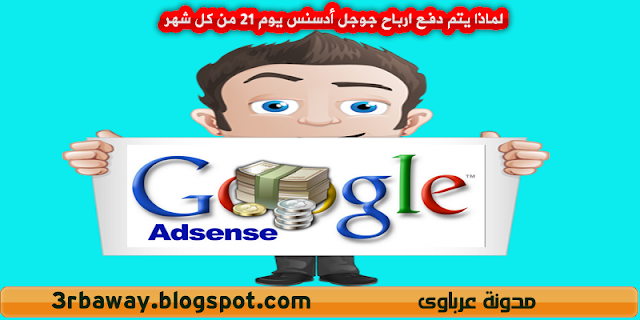 Why-Google-Adsense-pay-dividends-on-21-of-each-month
