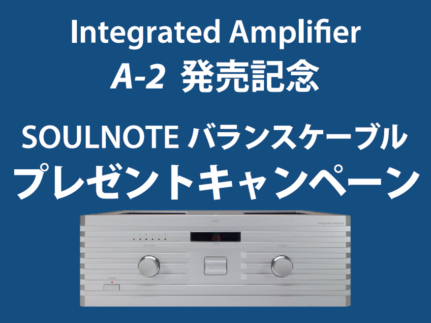 SoulNote『A-2』バランスケーブル・プレゼントキャンペーン