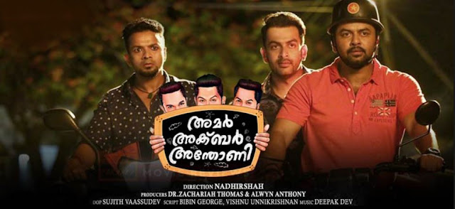Amar Akbar Antony (2015): Yenno njanente muttathorattathu Song Lyrics