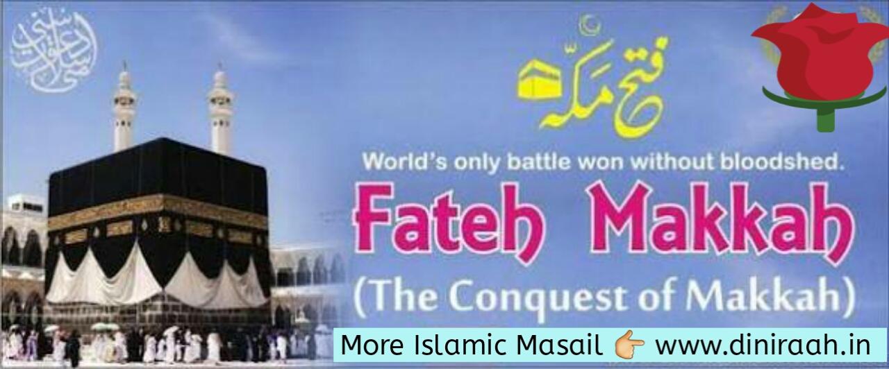 Fateh Makka ka bayaan - www diniraah in
