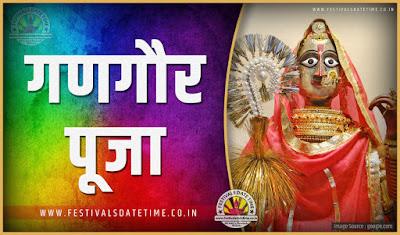 2019 गणगौर पूजा तारीख व समय, 2019 गणगौर त्यौहार समय सूची व कैलेंडर