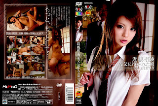 HAVD-596 Risa Tsukino Daughter Nestled In The Father-in-law Incest