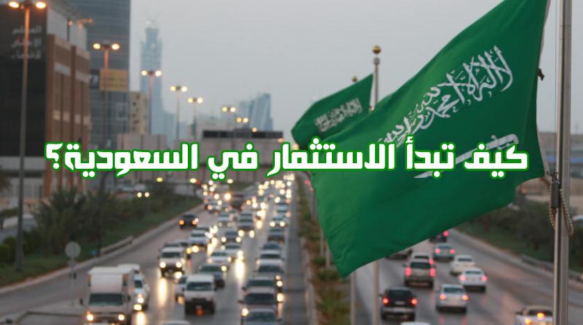 شروط, الاستثمار, السعودية