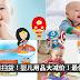 Superhero Baby 促销!各种婴儿用品大促销!不只是超低价,而且还有额外12%折扣!最低从RM2起!