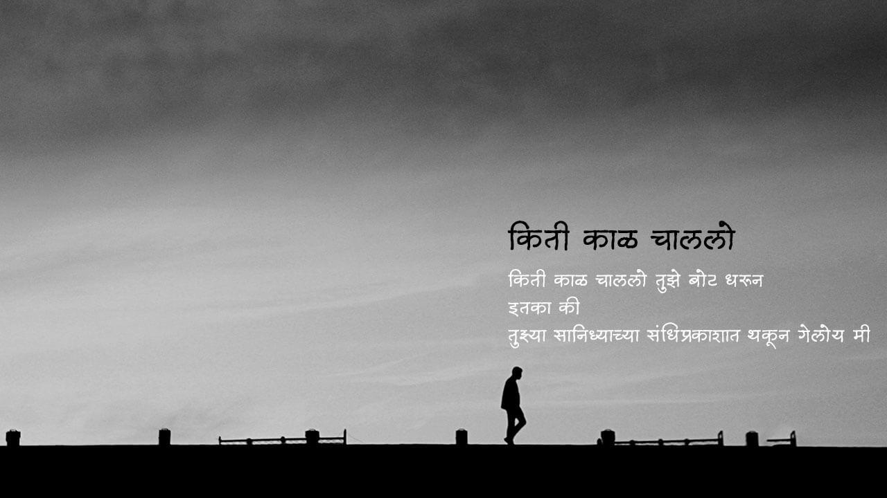 किती काळ चाललो - मराठी कविता | Kiti Kal Chalalo - Marathi Kavita