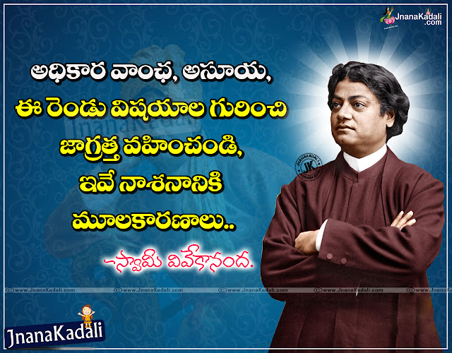 Swami Vivekanandha Telugu Quotes, Swami Vivekanandha Best Sayings, Swami Vivekanandha Telugu Wallpapers, Swami Vivekanandha Telugu Matalu,Swami Vivekananda Achievement Quotations in Telugu, Swami Vivekananda Best Quotations in Telugu, Swami Vivekananda Quotes with Images in Telugu , Swami Vivekananda Telugu Wallpapers